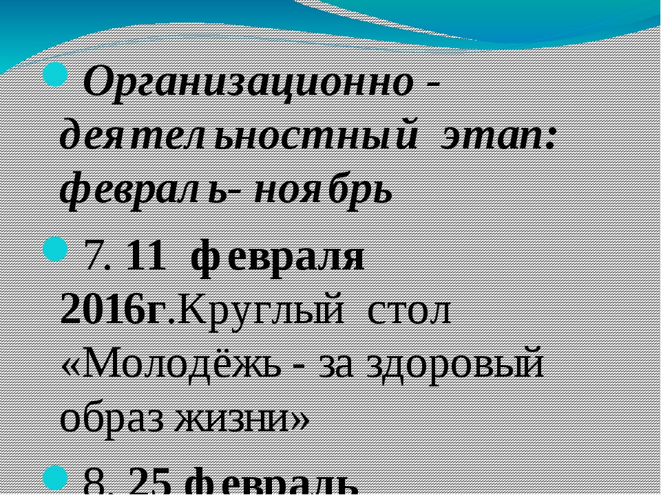 Организационно - деятельностный этап: февраль- ноябрь 7. 11 февраля 2016г.Кр...