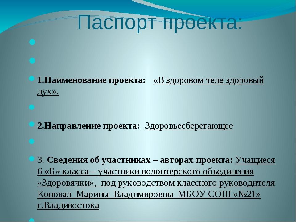 Паспорт проекта:   1.Наименование проекта: «В здоровом теле здоровый дух»....