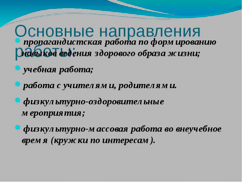Основные направления работы: пропагандистская работа по формированию навыков...