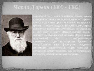 Чарлз Дарвин (1809 - 1882) Английский натуралист и путешественник, одним из п