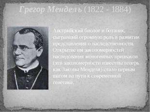 Грегор Мендель (1822 - 1884) Австрийский биолог и ботаник, сыгравший огромную