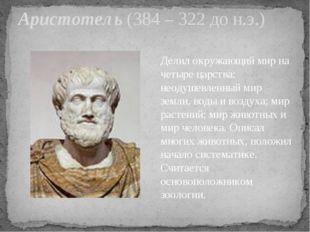 Аристотель (384 – 322 до н.э.) Делил окружающий мир на четыре царства: неодуш