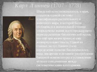 Карл Линней (1707 - 1778) Шведский естествоиспытатель и врач, создатель едино