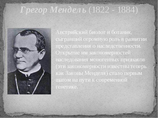 Грегор Мендель (1822 - 1884) Австрийский биолог и ботаник, сыгравший огромную...