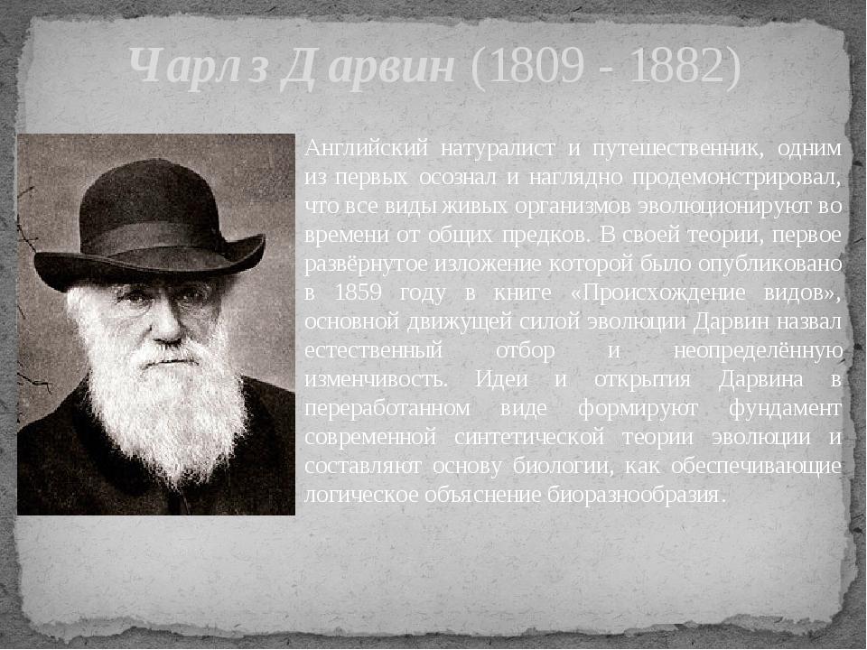 Чарлз Дарвин (1809 - 1882) Английский натуралист и путешественник, одним из п...