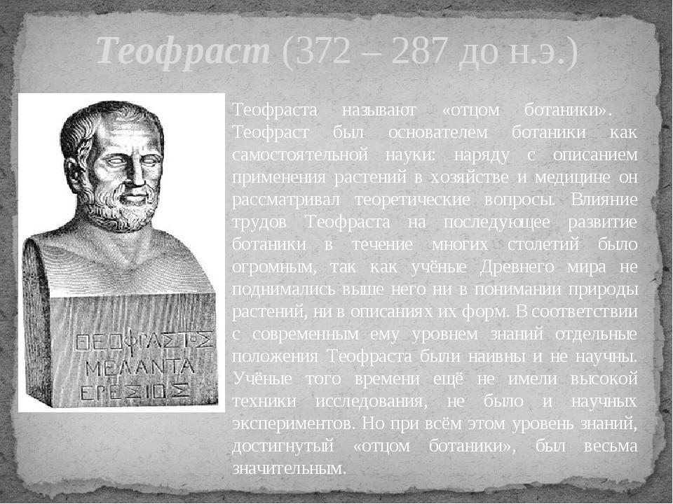 Теофраст (372 – 287 до н.э.) Теофраста называют «отцом ботаники». Теофраст бы...
