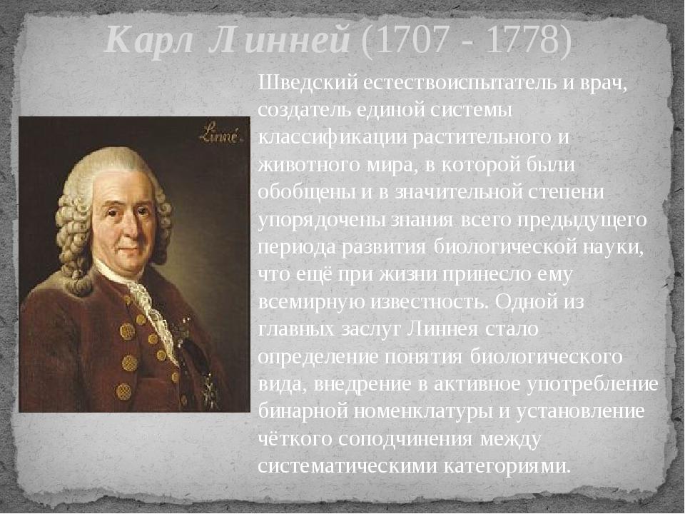 Карл Линней (1707 - 1778) Шведский естествоиспытатель и врач, создатель едино...