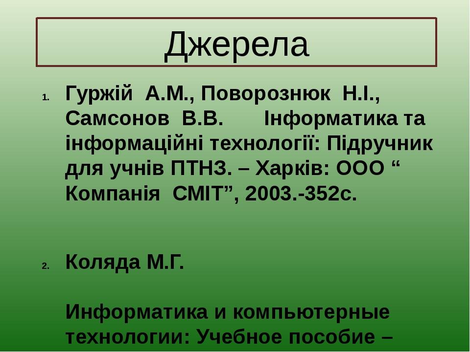Джерела Гуржій А.М., Поворознюк Н.І., Самсонов В.В. Інформатика та інформацій...