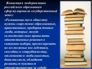 Концепция модернизации российского образования сформулировала государственны