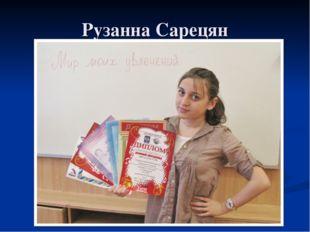 Рузанна Сарецян
