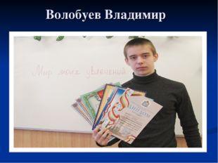 Волобуев Владимир