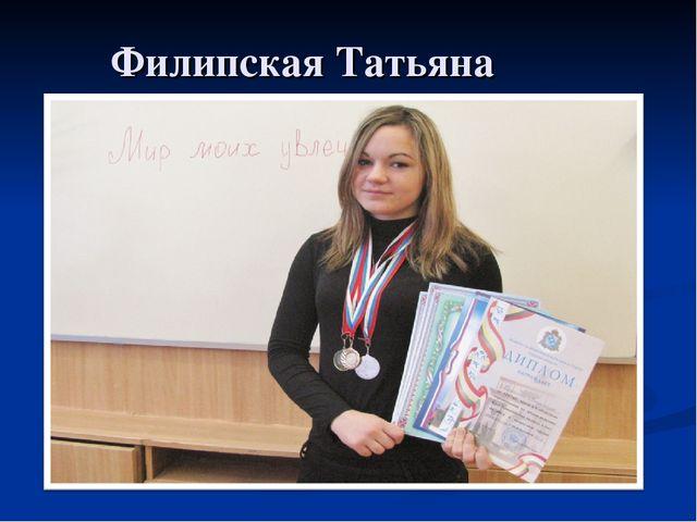 Филипская Татьяна