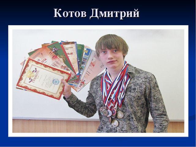 Котов Дмитрий