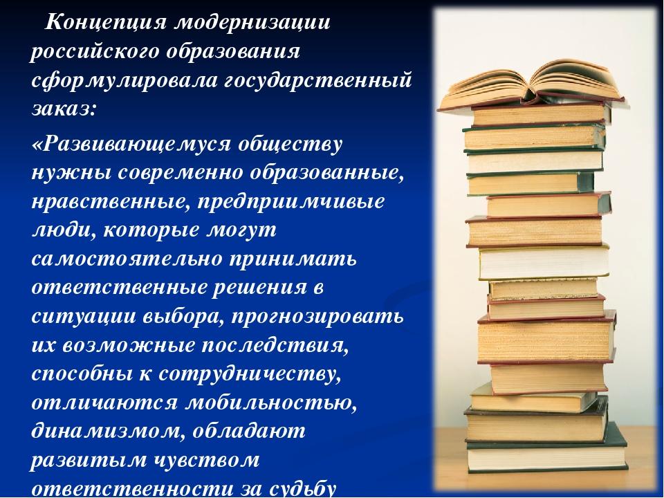 Концепция модернизации российского образования сформулировала государственны...