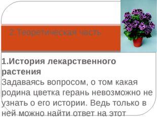 1.История лекарственного растения Задаваясь вопросом, о том какая родина цвет