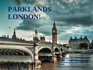 PARKLANDS LONDON! Презентация по английскому языку по теме: Парковые зоны Лон