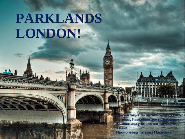 PARKLANDS LONDON! Презентация по английскому языку по теме: Парковые зоны Лон...