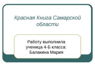 Красная Книга Самарской области Работу выполнила ученица 4-Б класса: Балакина