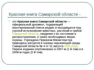 Красная книга Самарской области - это Красная книга Самарской области— офици