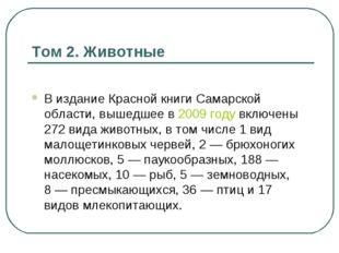Том 2. Животные В издание Красной книги Самарской области, вышедшее в2009 го