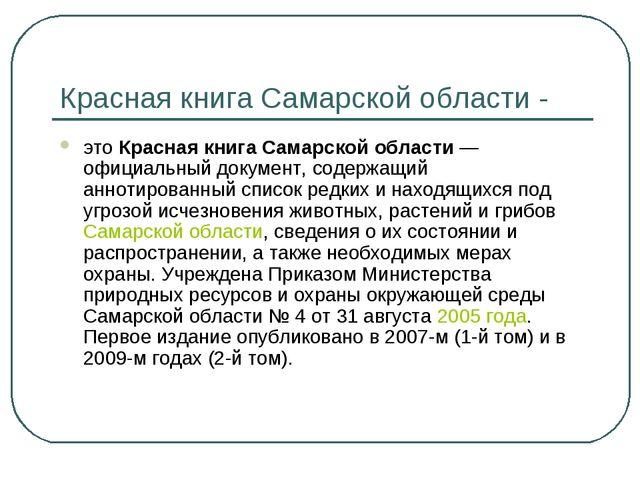 Красная книга Самарской области - это Красная книга Самарской области— офици...