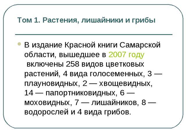 Том 1. Растения, лишайники и грибы В издание Красной книги Самарской области,...
