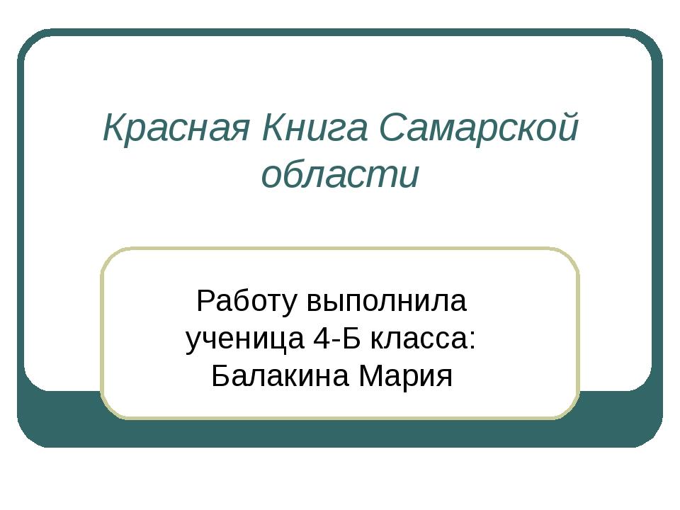 Красная Книга Самарской области Работу выполнила ученица 4-Б класса: Балакина...