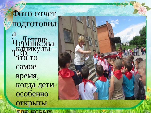 Фото отчет подготовила Черникова Т.Ф. Летние каникулы – это то самое время, к...