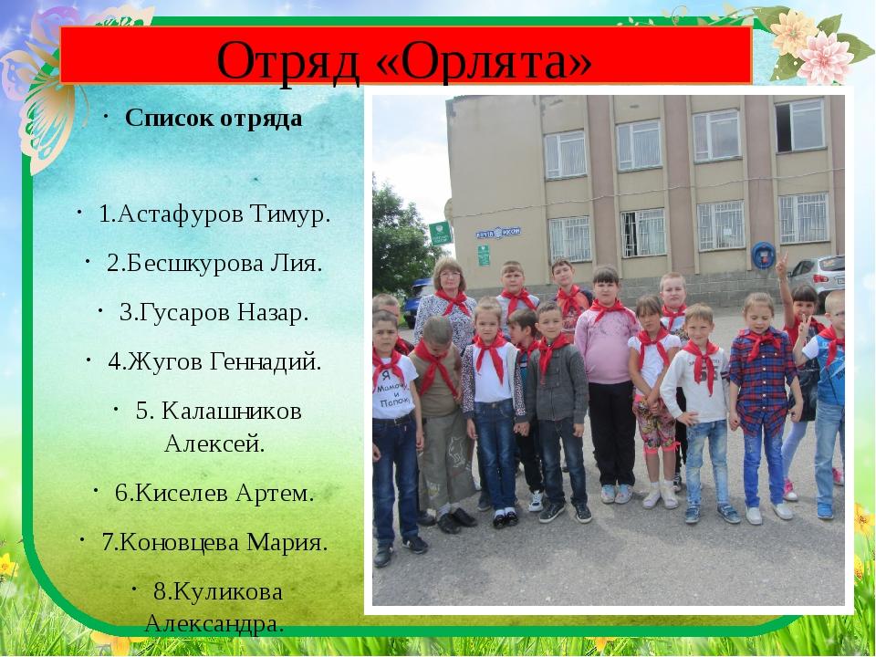 Отряд «Орлята» Список отряда 1.Астафуров Тимур. 2.Бесшкурова Лия. 3.Гусаров Н...