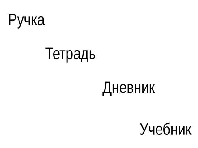 Ручка Тетрадь Дневник Учебник ТРУД