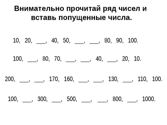 Внимательно прочитай ряд чисел и вставь попущенные числа. 10, 20, ___, 40, 50...