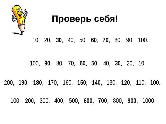 Проверь себя! 10, 20, 30, 40, 50, 60, 70, 80, 90, 100. 100, 90, 80, 70, 60, 5...