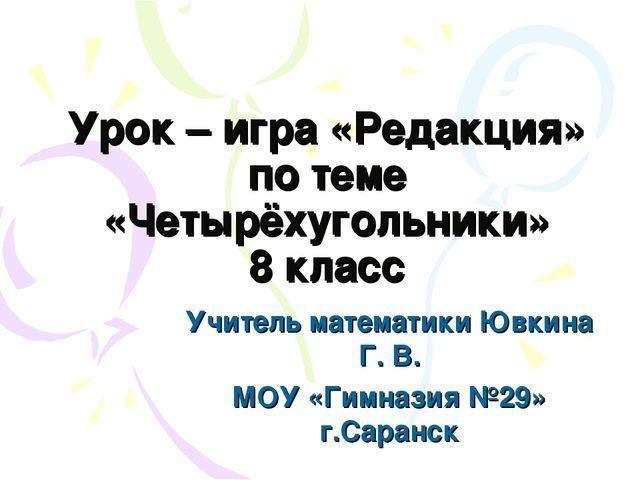 Урок – игра «Редакция» по теме «Четырёхугольники» 8 класс Учитель математики...