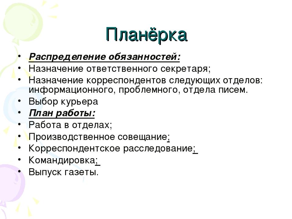 Планёрка Распределение обязанностей: Назначение ответственного секретаря; Наз...