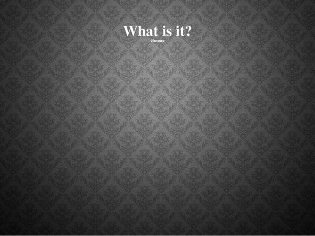 What is it? Япония