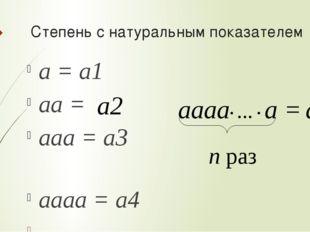 Степень с натуральным показателем а = а1 аа = ааа = а3 аааа = а4 … аааа∙ … ∙