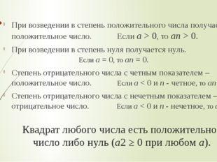 При возведении в степень положительного числа получается положительное число.