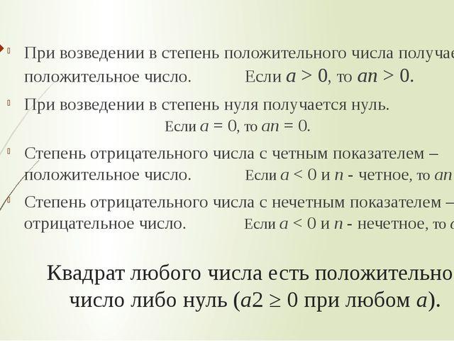 При возведении в степень положительного числа получается положительное число....