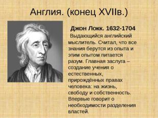 Англия. (конец XVIIв.) Джон Локк. 1632-1704 Выдающийся английский мыслитель.