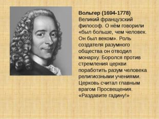 Вольтер (1694-1778) Великий французский философ. О нём говорили «был больше,