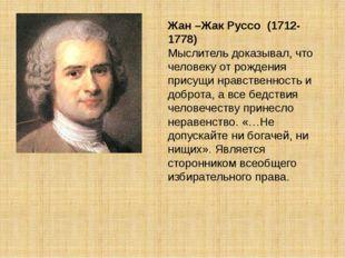 Жан –Жак Руссо (1712-1778) Мыслитель доказывал, что человеку от рождения прис