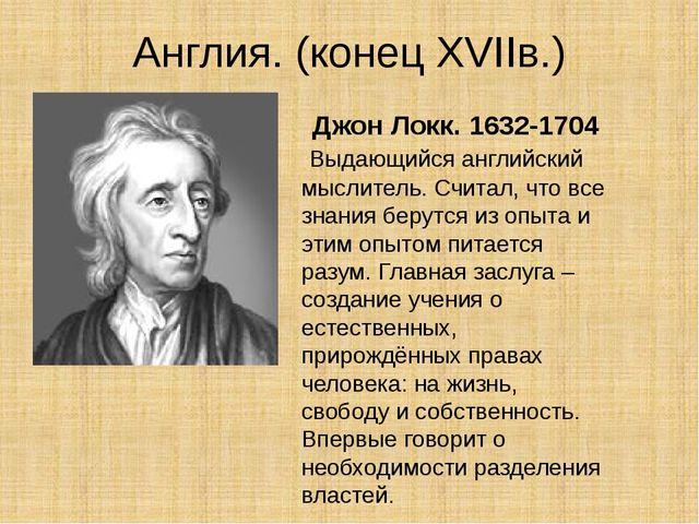 Англия. (конец XVIIв.) Джон Локк. 1632-1704 Выдающийся английский мыслитель....
