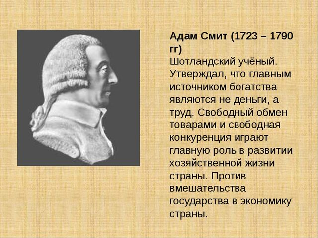 Адам Смит (1723 – 1790 гг) Шотландский учёный. Утверждал, что главным источни...