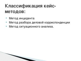 Метод инцидента Метод разбора деловой корреспонденции Метод ситуационного ан