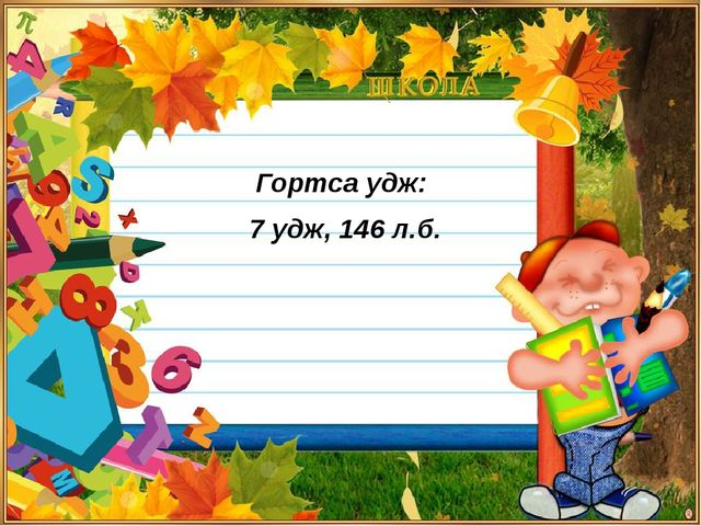 Гортса удж: 7 удж, 146 л.б.