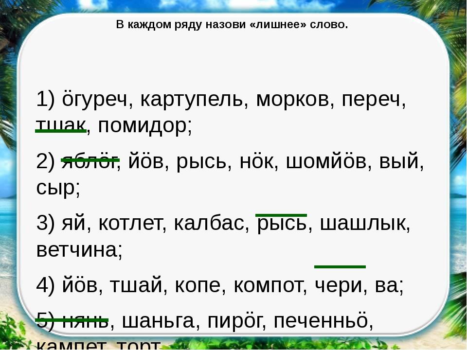В каждом ряду назови «лишнее» слово. 1) öгуреч, картупель, морков, переч, тша...