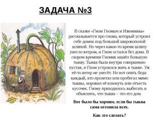 В сказке «Гном Гномыч и Изюминка» рассказывается про гнома, который устроил