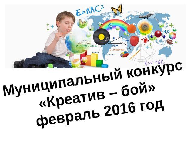 Муниципальный конкурс «Креатив – бой» февраль 2016 год