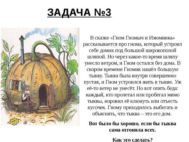 В сказке «Гном Гномыч и Изюминка» рассказывается про гнома, который устроил...