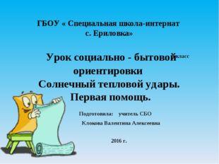 ГБОУ « Специальная школа-интернат с. Ериловка» Урок социально - бытовой орие